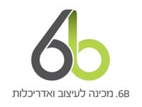 בית הספר למקצועות העיצוב - סטודיו 6B