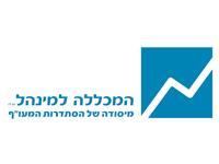 המכללה למינהל - שלוחת אשדוד