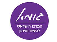 גומא - המרכז הישראלי לגישור ואימון