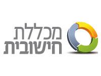 מכללת חישובית - ירושלים