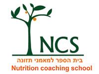 בית הספר לאימון ולתזונה NCS