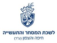 לשכת המסחר והתעשיה חיפה והצפון