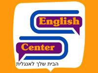 אינגליש סנטר - מרכז ללימודי אנגלית