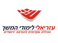 עזריאלי מכללה אקדמית להנדסה ירושלים - לימודי המשך