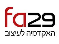 FA29 האקדמיה לעיצוב