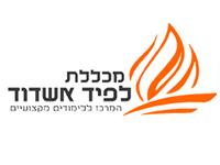 מכללת לפיד אשדוד