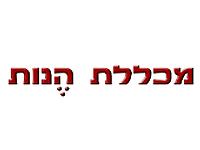 מכללת הנות