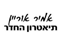 אמיר אוריין - תיאטרון החדר