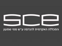 SCE המכללה האקדמית להנדסה ע