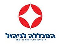 המכללה לניהול - רמת גן