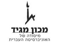 מכון מגיד ללימודי המשך - מבית האוניברסיטה העברית