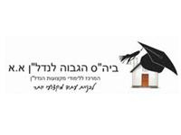 א.א ביה''ס הגבוה לנדל''ן