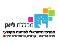 מכללת ליאן - המרכז הישראלי לפיתוח מקצועי