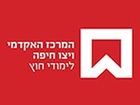 המרכז ללימודי חוץ ויצו חיפה