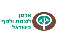 ארגון לגננות ונוף בישראל