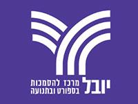 יובל - המרכז הישראלי להסמכות בספורט