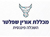 אורין-שפלטר השכלה פיננסית שלוחת חיפה והצפון