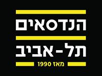 הנדסאים תל-אביב