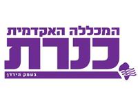 המכללה להנדסאים כנרת בעמק הירדן