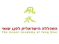 המכללה הישראלית לפנג שואי בתל אביב
