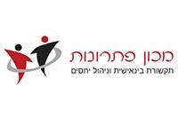 מכון פתרונות - המרכז ליועצים זוגיים ויועצים משפחתי